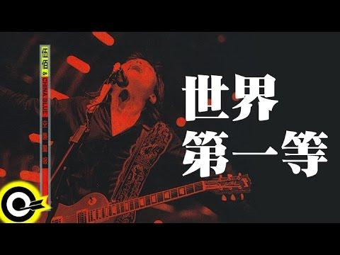 世界第一等-空襲警報1998台灣酒廠巡迥演唱典藏全紀錄 (官方完整版LIVE)