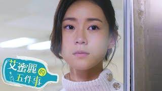 【艾蜜麗的五件事】官方HD EP10 預告 堅強面對篇|鍾瑶 林子閎 王家梁 臧芮軒