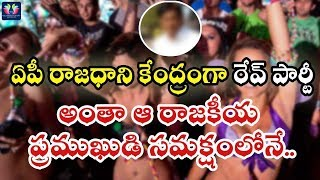 Rave Parties In The Famous Political Leader Presence At AP Capital || Telugu Full Screen