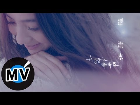 謝沛恩 Aggie Hsieh - 漂流木 (官方版MV) - 中視『白色之戀』連續劇片頭曲