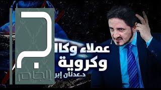 إلجام عملاء وكالة ناسا وكروية الارض ( الرد على عدنان ابراهيم )     -