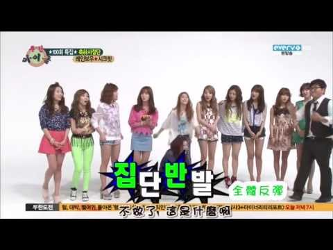 130619 Weekly Idol 一周偶像 EP100 4MINUTE Secret Rainbow 中字