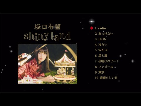 坂口有望  2nd Album「shiny land」収録曲ダイジェスト