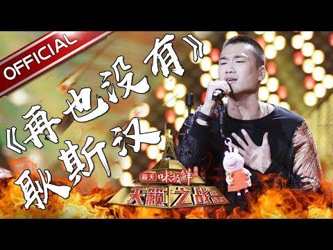 【单曲纯享版】 耿斯汉《再也没有》 《天籁之战2》第3期【东方卫视官方高清】
