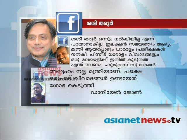 Facebook comments : Shashi Tharoor 'Keralathinu enthu kitti?'