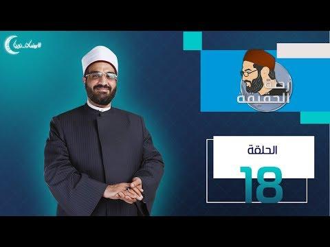 الحلقة 18 من برنامج