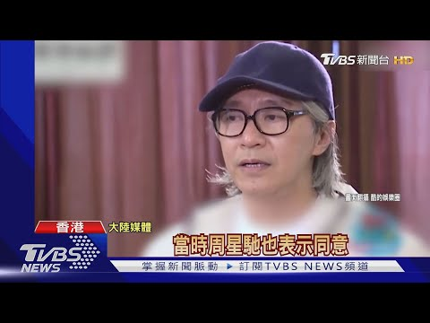 于文鳳出庭追討2.6億分潤 周星馳:只是情話