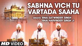 Sabhna Vich Tu Vartada Saaha – Bhai Satwinder Singh – Bhai Harvinder Singh Ji