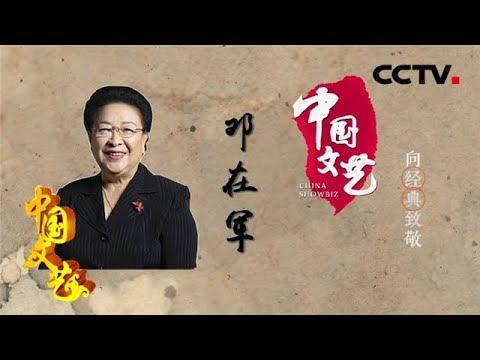 《中国文艺》 20180203 向经典致敬 本期致敬嘉宾 邓在军 | CCTV LIVE