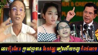 Khan sovan - ហ៊ុនសែនព្រមានផែងវណ្ណៈហើយរឿងចិន, Khmer news today, Cambodia hot news, Breaking