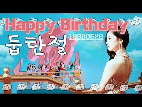 TWICE (트와이스) - 멤버들이 환장하는 말랑두부 (다현 생일 기념영상)