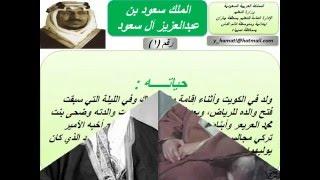 الملك سعود بن عبدالعزيز آل سعود رحمه الله     -