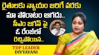 Divyavani strong comments on YS Jagan government - Intervi..