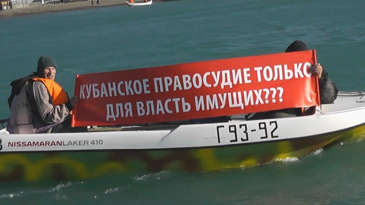 В Геленджике рыбаки провели митинг на воде