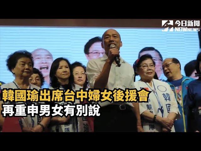 影/韓國瑜出席台中婦女後援會 再重申男女有別說