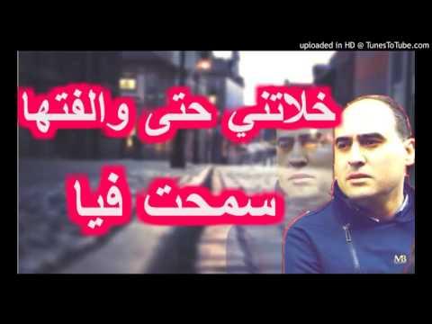 Cheb Amine  Matlo   Khalatni Hata Walaftha Sam7at Fiya الأغنية الجزائرية التي أبكت الملايين