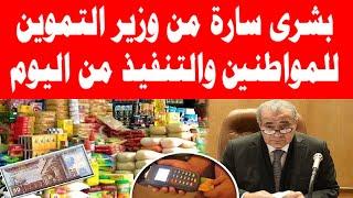 بشرى سارة من وزير التموين للمواطنين والتنفيذ من اليوم ...