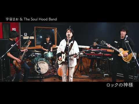 宇宙まお & The Soul Hood Band 「CDJ 20/21 リハーサル映像公開パーティー」