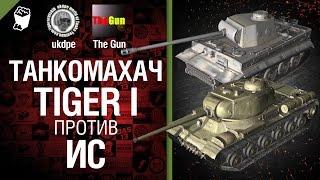 Танкомахач №14: Tiger I против ИС - от ukdpe Арбузный и TheGUN