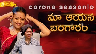 Sumakka's Corona Season lo Ma Aayana Bangaram, must watch..