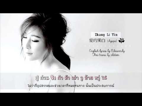 [Karaoke/Thaisub] Zhang Li Yin - Agape