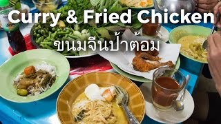 Khanom Jeen (ขนมจีน) in Krabi: Curry Noodles and Fried Chicken