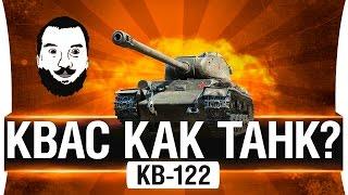 КВ-122 - Квас как танк!?