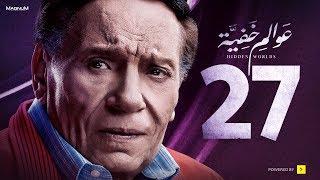 Awalem Khafeya Series - Ep 27 | عادل إمام - HD مسلسل عوالم خفية ...