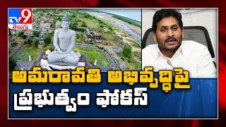 CM Jagan focuses on Amaravati metropolitan region developm..