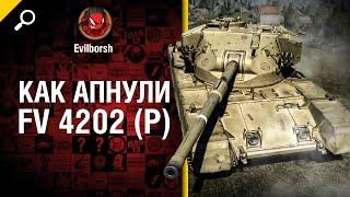 FV 4202 (P) - обзор от Evilborsh