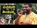 Bithiri Sathi Eating Green Chilli