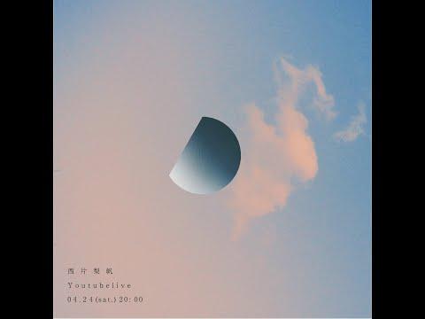 西片梨帆  Youtube live   -- uzuki --青い月を見たから