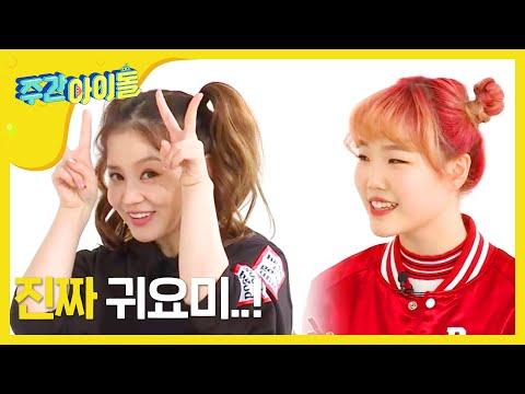 주간아이돌 (Weeky Idol) - Lee HI x 악동 뮤지션 (Vietnam Sub)