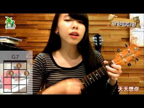 【台灣烏克麗麗】張雨生_天天想你 烏克麗麗 彈唱教學
