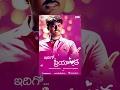 'Idhigo Priyanka' - Telugu Comedy Short Film..