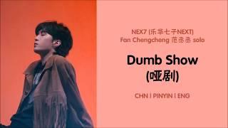 [CHN PINYIN ENG] NEX7 乐华七子NEXT Fan Chengcheng 范丞丞 Dumb Show (哑剧)  colour coded lyrics