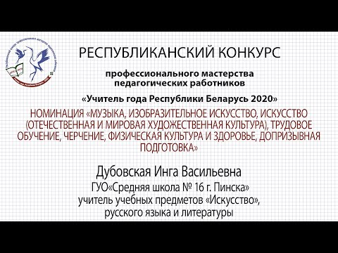 Искусство. Дубовская Инга Васильевна. 23.09.2020