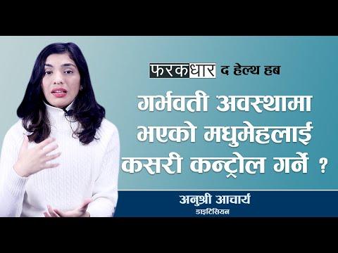 गर्भवती अवस्थामा भएको मधुमेहलाई कसरी कन्ट्रोल गर्ने ? The Health Hub