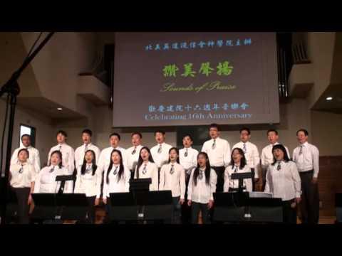 『至好朋友,耶穌』 洛杉磯國語浸信會-新生命詩班 6-8-13