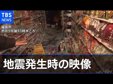 各地の地震発生時、発生直後の映像まとめ【福島・宮城南部で震度6強】