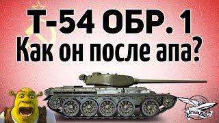 Т-54 первый образец - Как он после апа в 9.20?