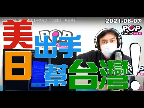2021-06-07【POP撞新聞】黃暐瀚談「美日出手、幫台灣!」