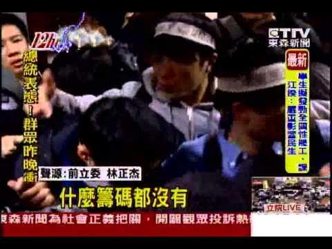 [東森新聞]攻占政院失敗   前立委林正杰:過度自信