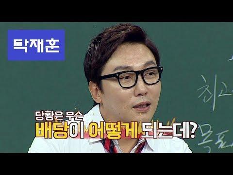 신이내린 드립 탁재훈(탁사마) 수위넘는 역대급 인생 드립 영상 The Skill of Humor feat.Tak Sa Ma