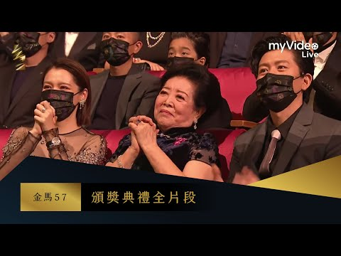 金馬57 頒獎典禮 (全片段) |myVideo獨家線上直播