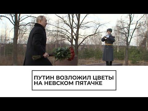Путин почтил память погибших солдат photo