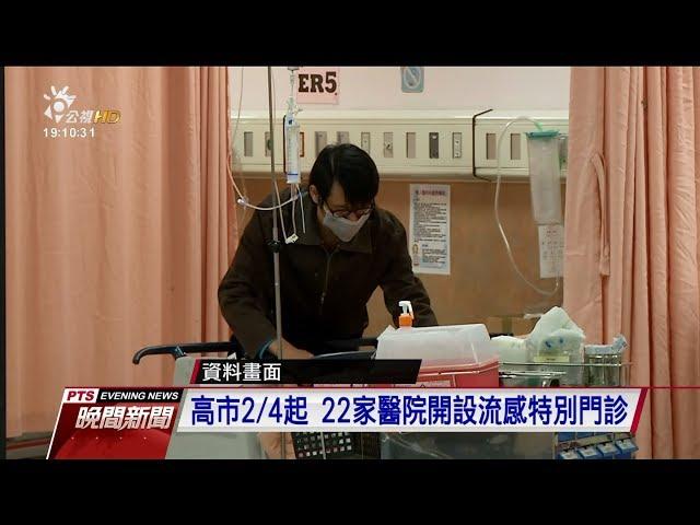 流感疫情續升溫 上週類流感13.5萬人次就診