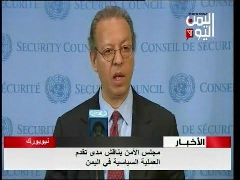 إحاطة بن عمر للصحفيين عقب جلسة مجلس الأمن الدولي حول اليمن
