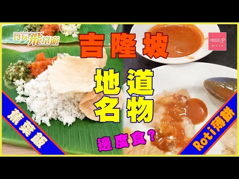 吉隆坡地道名物邊度食?Roti 薄餅 / 蕉葉飯