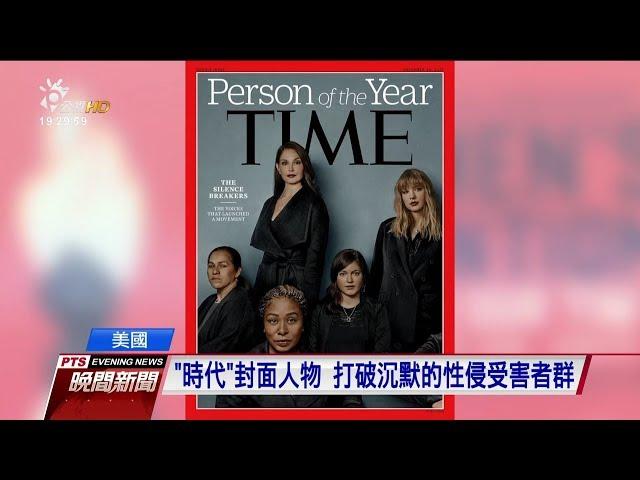 「打破沉默者」獲選時代雜誌年度封面人物